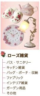 薔薇のローズ雑貨.jpg